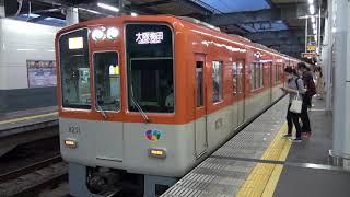 【阪神】8000系 8231F 急行大阪梅田行き 西宮発車 (FHD)