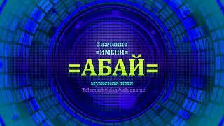 Значение имени Абай - Мужское имя