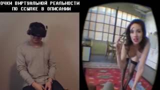 Стриптиз в очках виртуальной реальности