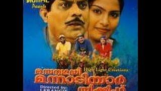 masanagudi mannadiyar speaking 2004 full malayalam movie jagathy indrans jinto kannan