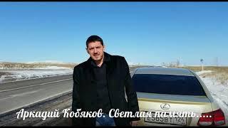Download Аркадий КОБЯКОВ проч Mp3 and Videos