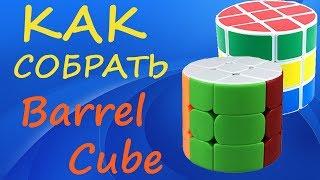 Как собрать Куб Бочку | How to Solve the Barrel Cube | Tutorial