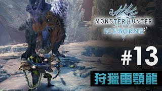 #13 狩獵雷顎龍 - 故事模式《Monster Hunter World:  Iceborne》