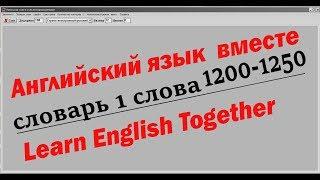 Английский язык, словарь 1 слова 1200-1250