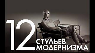 Design Talks «12 стульев модернизма» | Сергей Шанович и Денис Машаров