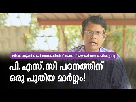 Kerala PSC Motivational Talk by Jaykar Thalayolaparambu | University Assistant Exam, LDC, LGS Exams