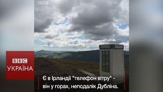 Телефонна будка у горах  не дзвонити, а медитувати