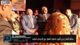 مصر العربية | محافظ القاهرة يكرم الأمهات المثاليات لأطفال ذوي الاحتياجات الخاصة