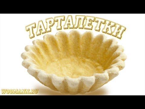 Тарталетки из песочного теста рецепт от woomann.ru