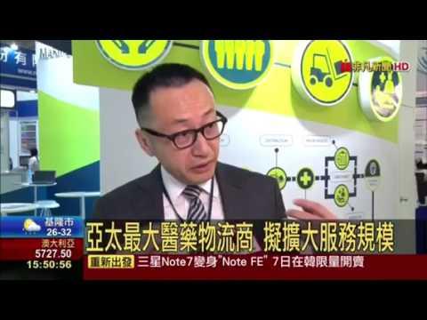 裕利醫藥 亞洲最大醫藥物流商 - YouTube