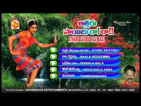 ATTARU SAIBU RAA RA||SUPER HIT FOLK SONGS||S.BHAJANA PULLAYYAJANAPADALU||JUKEBOX