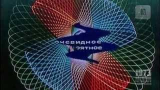 Очевидное-невероятное - одна из первых научно-популярных ТВ программ в СССР