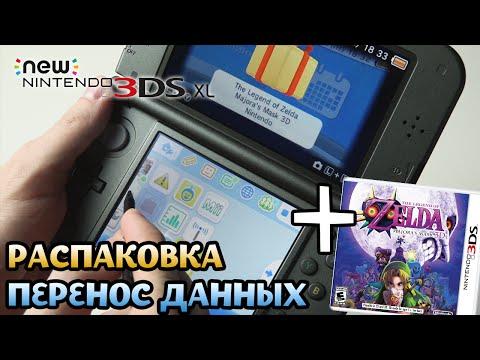 New Nintendo 3DS XL - Распаковка и Обзор!