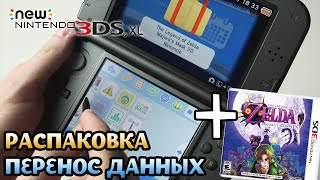 распаковка New Nintendo 3DS XL