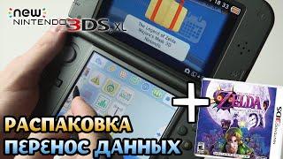 распаковка и обзор New Nintendo 3DS XL  Monster Hunter Generation Edition