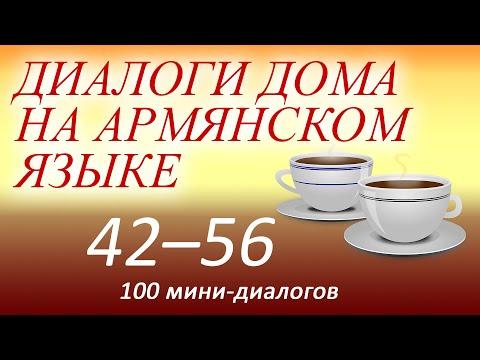 Армянский язык для начинающих (аудиокурс). Диалоги дома на армянском языке 42-56 из 100.