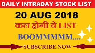 Daily Intraday Trading Stock List 20 AUGUST 2018 || INTRADAY TRADING || STOCKMARKETHACKS ||
