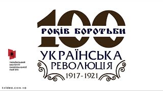 100 річчя Української революції • УНР: 1917-1921 роки // Фотофакти