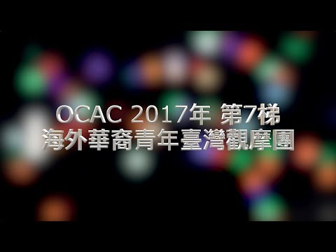 紀錄� OCAC Compatriot Youth Taiwan Study Tour|Taiwan travel