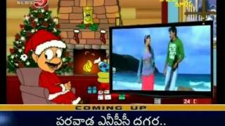 Telugu Comedy Spoof On Tollywood Song Staring Gopichand & Bhavana - TV5
