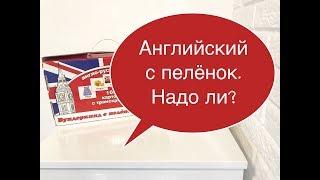 Иностранный язык с пеленок/Раннее развитие/Уткина Юлия