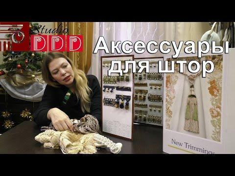 Фигурные ламбрекены (Россия) Обзор Heimtextil Russia 2015