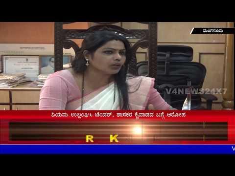 Huge corruption in Mangalore City Corporation Tender.!