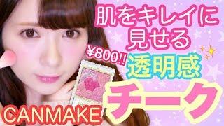 【キャンメイク】NEW!!チークレビュー♡【青みピンク】