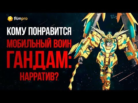 Поклонники объясняют, зачем смотреть аниме «Мобильный воин Гандам: Нарратив»