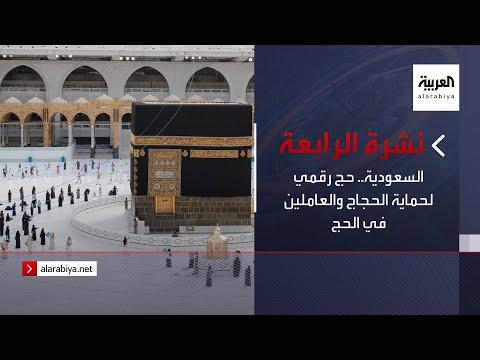 نشرة الرابعة كاملة | السعودية.. حج رقمي لحماية الحجاج والعاملين في الحج  - 16:55-2021 / 7 / 20