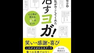 【紹介】沖正弘がのこしてくれた治すヨガ! (船瀬 俊介)