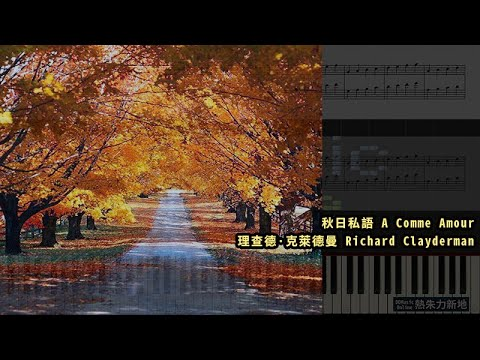秋日私語 A Comme Amour, 理查德·克萊德曼 Richard Clayderman (Piano Tutorial) Synthesia 琴譜 Sheet Music