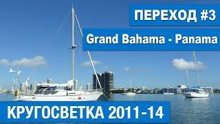 Yacht bu HIKARI bo'yicha CIRCUMNAVIGATION. O'tish #3: Grand Bahama - Panamada