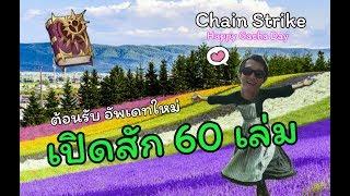Chain Strike ต้อนรับอัพเดทใหม่ เปิดสัก 60 เล่ม Happy Gacha Day | EASY TEAM LIVE