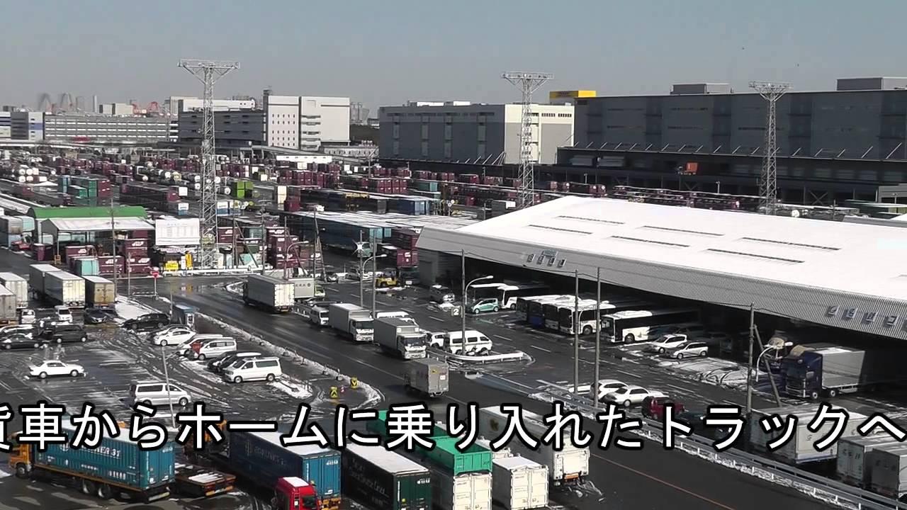 東京貨物ターミナル駅 - YouTube