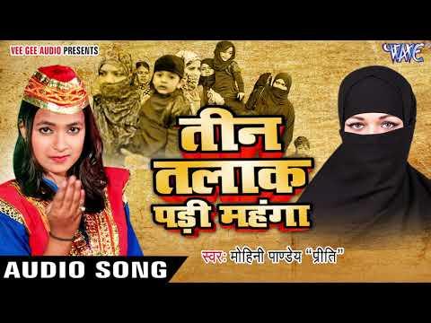 Mohini Pandey का सबसे हिट गाना 2017 - तीन तलाक पड़ी महंगा - Teen Talak Padi - Bhojpuri Hit Songs 2017