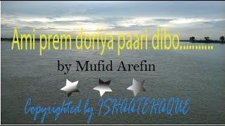 AMI PREM DORIA PARI DIBO ALLAH NABIR NAIYA, with LYRIC