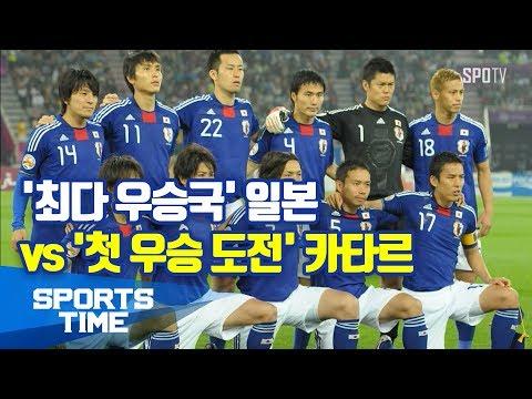 [해외축구] '최다 우승국' 일본 vs '첫 우승 도전' 카타르 (스포츠타임)
