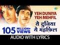 Yeh Duniya Yeh Mehfil with lyrics | यह दुनिया यह महफ़िल के बोल | Mohammed Rafi | Raaj Kumar