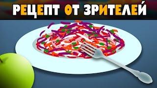 Диетический Салат МЕТЕЛКА первый рецепт от зрителей