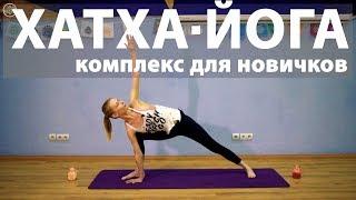 Хатха-йога   Комплекс для новичков
