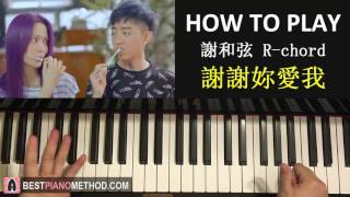 HOW TO PLAY - 謝和弦 R-chord – 謝謝妳愛我 Thanks for you love (Piano Tutorial Lesson)