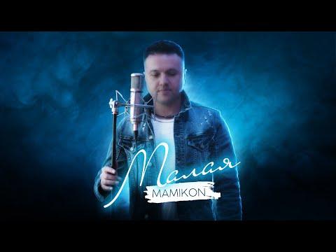 Mamikon - Малая (2020)