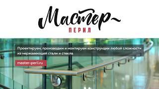 Разработка презентации для компании «Мастер перил»