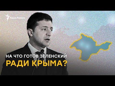 Что уступит Зеленский ради Крыма?