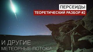 Персеиды и другие метеорные потоки [Теоретический разбор #2]