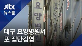 요양병원서 또 집단감염…'2명→10명→57명' 무더기 확진 / JTBC 뉴스룸
