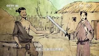 20170123 地理中国  地球档案•莫干禁地