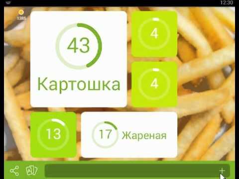 картошка фри картинка игра 94 процента ответы