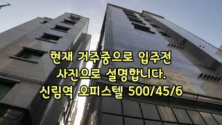 [신림동원룸] 깨끗하고 관리잘된 구형오피스텔, 가성비좋…